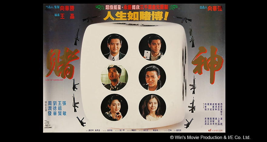 God of Gamblers Featuring Andy Lau